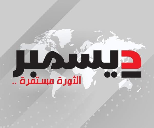العميد صادق دويد: لجوء المليشيا الحوثية للتجنيد الإجباري يشير إلى نزيف مخزونها البشري في محارق الموت بالجبهات وعزوف اليمنيين عن الزج بأبنائهم للقتال ف