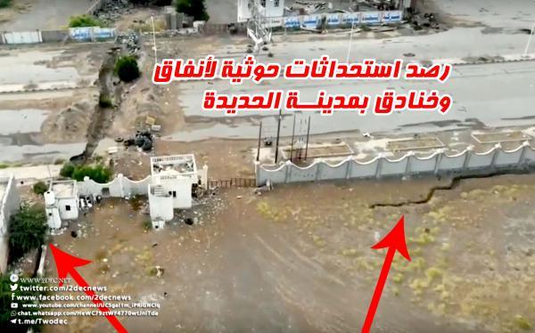 رصد استحداثات حوثية لأنفاق وخنادق بمدينة الحديدة  (فيديو )