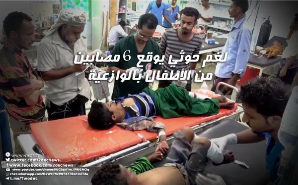 اثنان منهم حالتهم حرجة.. لغم حوثي يوقع 6 مصابين من الأطفال بالوازعية