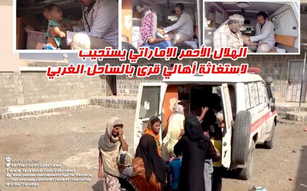 الهلال الأحمر الإماراتي يستجيب لاستغاثة أهالي قرى بالساحل الغربي