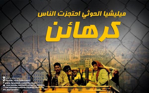 تقرير دولي: ميليشيا الحوثي احتجزت الناس كرهائن