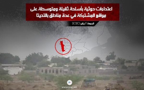 اعتداءات حوثية بأسلحة ثقيلة ومتوسطة على مواقع المشتركة في عدة مناطق بالتحيتا