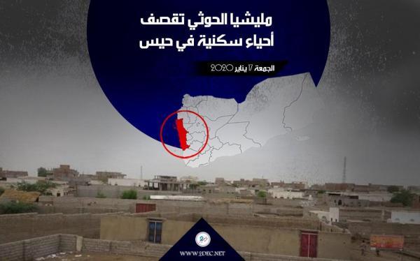 مليشيا الحوثي تقصف أحياء سكنية في حيس