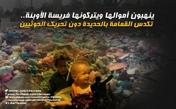 ينهبون أموالها ويتركونها فريسة الأوبئة.. تكدس القمامة بالحديدة دون تحريك الحوثيين ساكنا