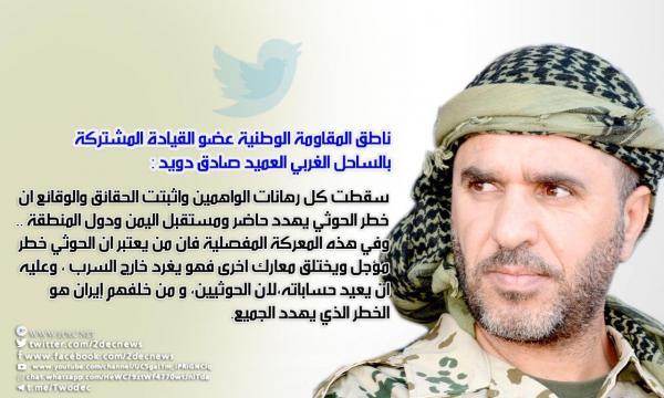 ناطق المقاومة الوطنية: الحوثي خطر على الجميع ومن يراهن على غير ذلك واهم