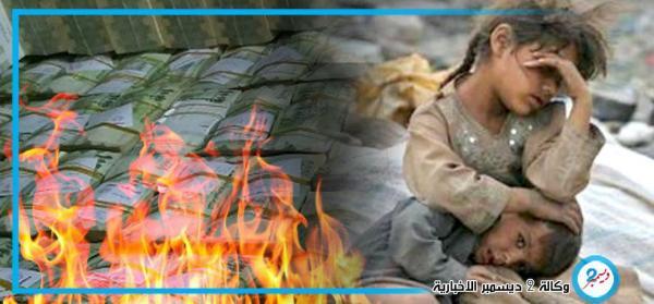 ببؤر للمجاعة في 45 مديرية.. حرب العملة الحوثية تسبب موجة غلاء جديدة