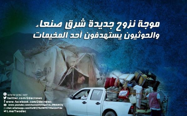 موجة نزوح جديدة شرق صنعاء والحوثيون يستهدفون أحد المخيمات