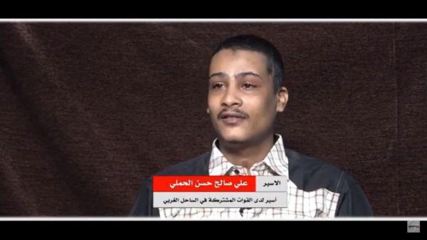فيديو| الأسير الحملي مناشداً قبيلته الضغط للإفراج عنه: الحوثيون تخلوا عنا