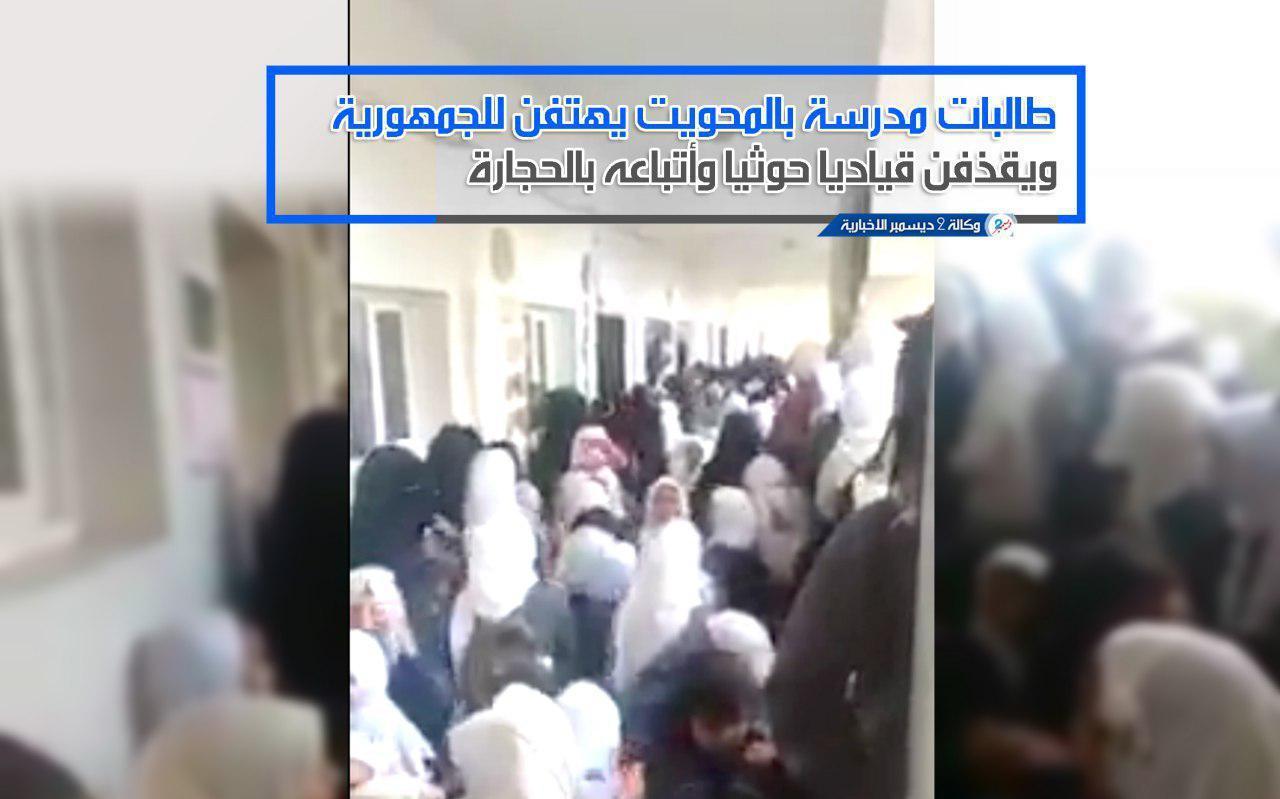 طالبات مدرسة بالمحويت يهتفن للجمهورية ويقذفن قياديا حوثيا وأتباعه بالحجارة «فيديو»