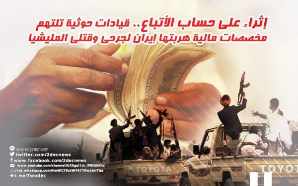 إثراء على حساب الأتباع.. قيادات حوثية تلتهم مخصصات مالية هربتها إيران لجرحى وقتلى المليشيا