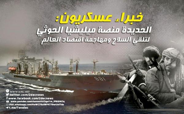 خبراء عسكريون: الحديدة منصة ميليشيا الحوثي لتلقي السلاح ومهاجمة اقتصاد العالم