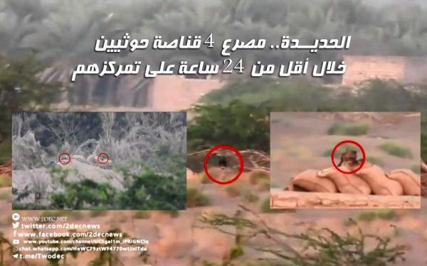 الحديدة.. مصرع 4 قناصة حوثيين خلال أقل من 24 ساعة على تمركزهم «فيديو»
