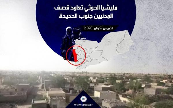 مليشيا الحوثي تعاود قصف المدنيين جنوب الحديدة