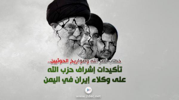 خطاب نصر الله وصواريخ الحوثيين.. تأكيدات إشراف حزب الله على وكلاء إيران في اليمن