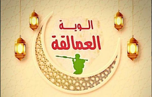 العميد أبو زرعة المحرمي يهنئ أبطال القوات المشتركة بمناسبة حلول شهر رمضان المبارك
