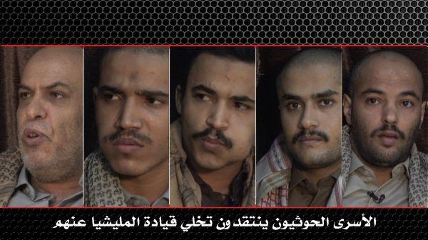 فيديو | أسرى الحوثي لدى القوات المشتركة يؤكدون حسن التعامل وتواصلهم بأهاليهم وينتقدون تخلي المليشيا عنهم