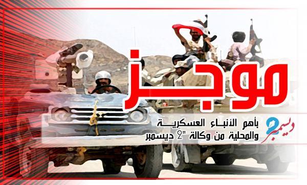موجز بأهم الأنباء العسكرية والمحلية من وكالة 2 ديسمبر (الأربعاء 16 مايو)