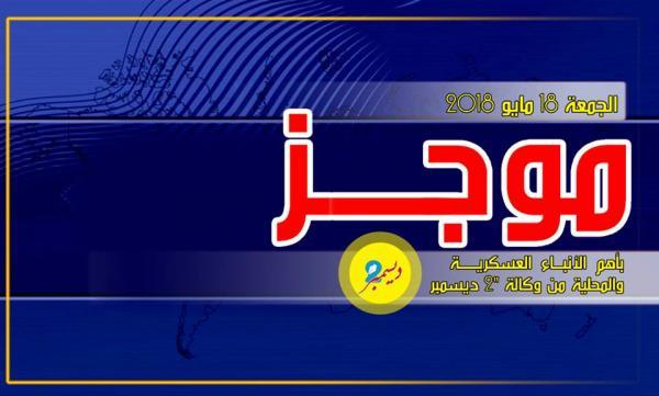 موجز بأهم الأنباء العسكرية والمحلية من وكالة 2 ديسمبر