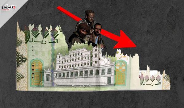 """العملة الوطنية """"الريال"""" سجلت انهياراً جديدا أمام العملات الأجنبية خلال اليومين الماضيين مدفوعةً بحرب ميليشيا الحوثي الاقتصادية والمتواصلة منذ 3 سنوات"""