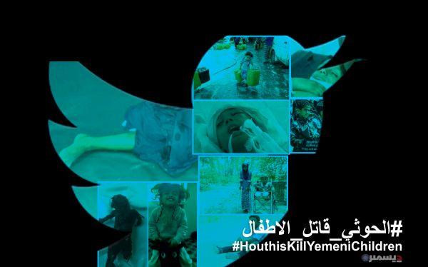 نشطاء على تويتر يطلقون حملة لتعرية جرائم الحوثيين بحق الطفولة