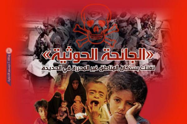«الجائحة الحوثية» تفتك بسكان المناطق غير المحررة في الحديدة