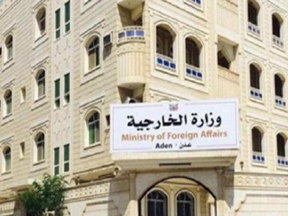 أدانت استهداف المدنيين.. الخارجية اليمنية: التصعيد الحوثي رد واضح على جهود إنهاء الحرب باليمن