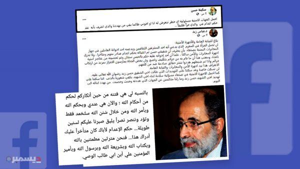 أسرة حسن زيد تكشف عن القتلة.. المخابرات الحوثية وراء الاغتيال ورسائل التهديد مستمرة