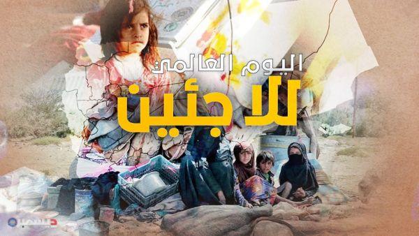 تغاضي المجتمع الدولي عن جرائم ميليشيا الحوثي ساعد باستمرار تشريد 4 ملايين يمني