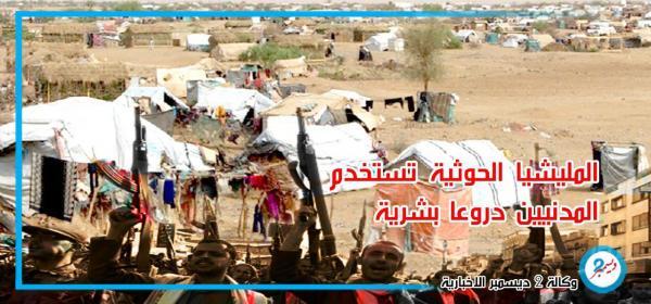 مليشيات الحوثي تستغل مأساة النازحين وتتخذهم دروعا بشرية