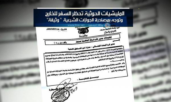 المليشيات الحوثية تحظر السفر للخارج وتوجه بمصادرة جوازات الشرعية - «وثيقة»