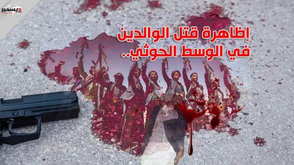 ظاهرة قتل الوالدين في الوسط الحوثي.. الولاء والبراء طائفياً ذخيرة المتطرفين لحصد اليمنيين