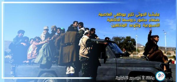مليشيا الحوثي تلزم موظفي العاصمة صنعاء حضور دروسها الطائفية الأسبوعية وتتوعد المتخلفين