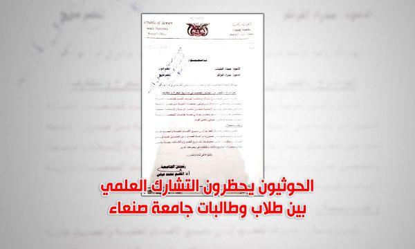وثيقة| عين الرذيلة..الحوثيون يحظرون التشارك العلمي بين طلاب وطالبات جامعة صنعاء