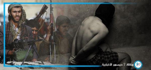 مختطف جديد من أبناء تهامة يقتل تحت التعذيب في معتقل للحوثيين