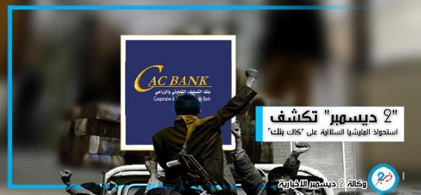 """""""وكالة 2 ديسمبر"""" تكشف (بالأسماء) استحواذ المليشيا السلالية على """"كاك بنك"""""""