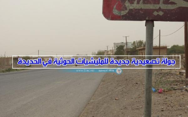 جولة تصعيدية جديدة للمليشيات الحوثية في الحديدة