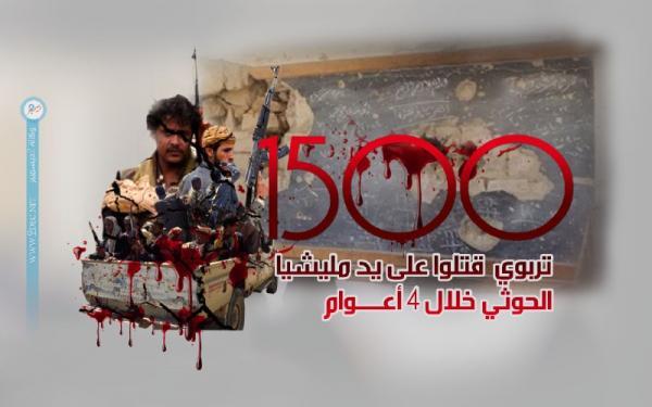 تقرير نقابي: مقتل 1500 تربوي على يد مليشيا الحوثي خلال 4 أعوام