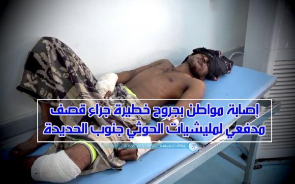 فيديو.. إصابة مواطن بجروح خطيرة جراء قصف مدفعي لمليشيات الحوثي جنوب الحديدة
