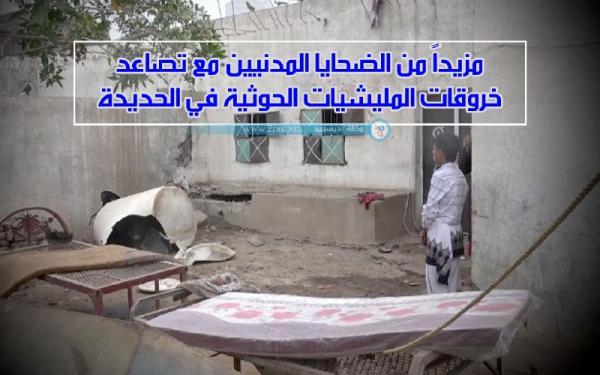 فيديو.. مزيداً من الضحايا المدنيين مع تصاعد خروقات المليشيات الحوثية في الحديدة