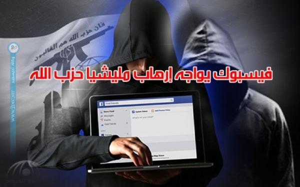 فيسبوك يواجه إرهاب مليشيا حزب الله