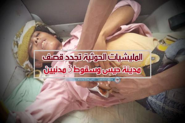 المليشيات الحوثية تجدد قصف مدينة حيس وسقوط 3 مدنيين