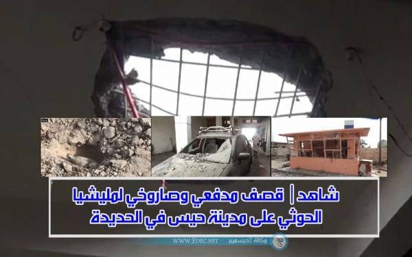 شاهد| قصف مدفعي وصاروخي لمليشيا الحوثي على مدينة حيس في الحديدة