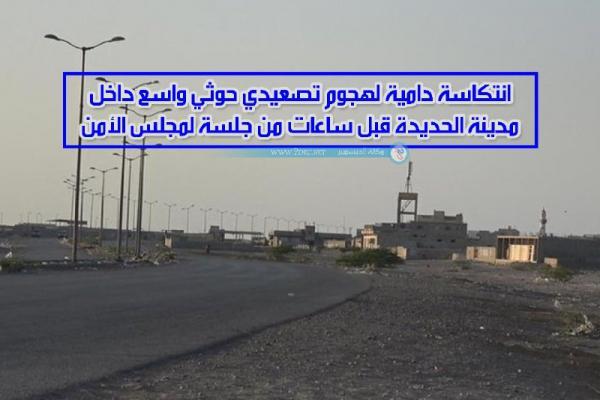 انتكاسة دامية لهجوم تصعيدي حوثي واسع داخل مدينة الحديدة قبل ساعات من جلسة لمجلس الأمن
