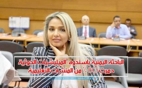 الباحثة اليمنية باسندوه :الميليشيات الحوثية دمرت 80 % من المنشآت التعليمية