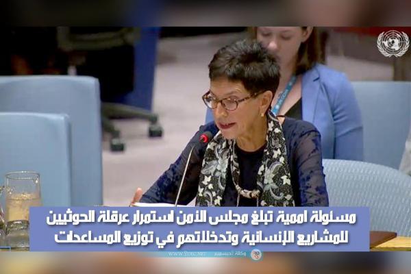 مسئولة أممية تبلغ مجلس الأمن استمرار عرقلة الحوثيين للمشاريع الإنسانية وتدخلاتهم في توزيع المساعدات