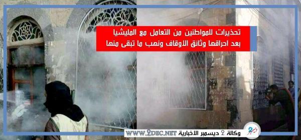 قرار بإلغاء كل ما تصرفت به المليشيا من أراضي الأوقاف بعد إحراق ونهب وثائقها وتحذير المواطنين من التعامل معها
