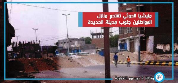 مليشيا الحوثي تقتحم منازل المواطنين جنوب مدينة الحديدة وتتمترس فيها