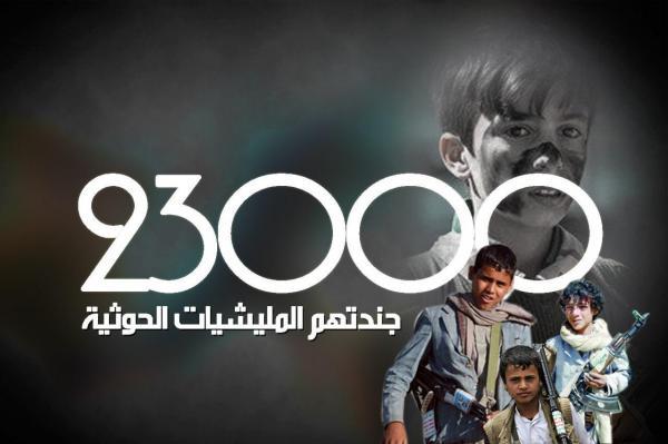 أمام مجلس حقوق الإنسان الأممي: تجنيد الحوثيين 23 ألف طفل
