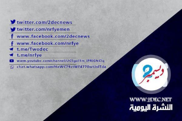 موجز بأهم الأنباء من وكالة 2 ديسمبر ليوم الجمعة