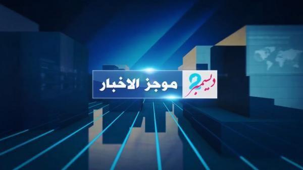 فيديو| موجز بأهم الأنباء من وكالة 2 ديسمبر ليوم الأحد 27 سبتمبر 2020